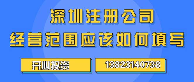 深圳注册公司经营范围应该如何填写 ?