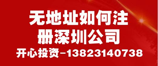 创业者必看,无地址如何注册深圳公司