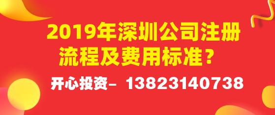 2019年深圳公司注册流程及费用标准?
