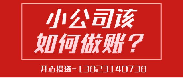 一文读懂深圳小公司该如何做账?
