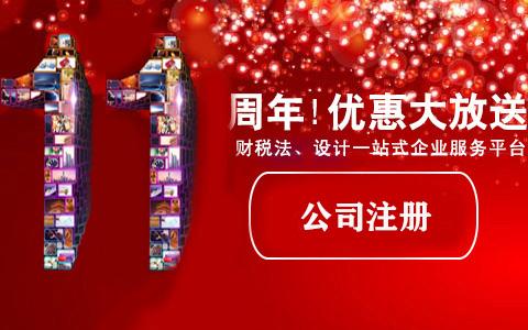 深圳创业补贴申请,企业需要满足那些条件