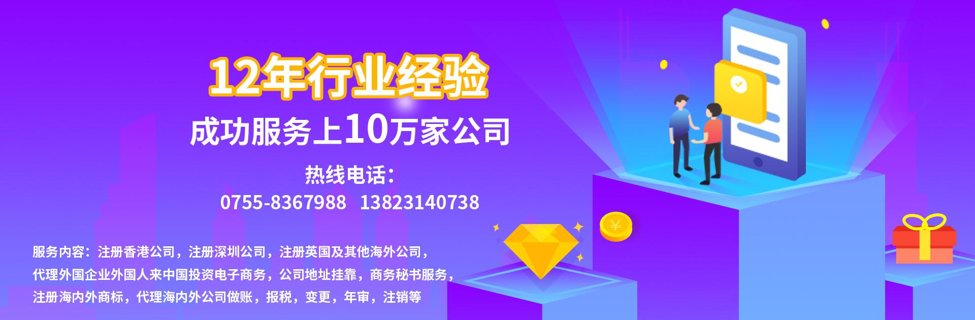 2020年在深圳注册一家公司的费用(多少钱)?-开心代办公司