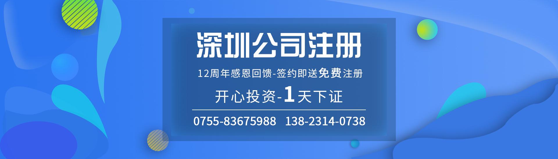 深圳如何申请商品条形码-开心(免费注册公司)