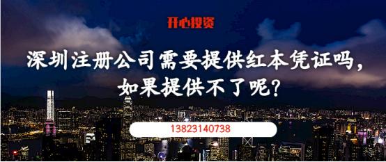 深圳注册离岸公司-开心代办公司注册