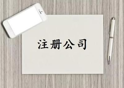 大陆人注册香港公司可以在大陆经营吗?-开心代办香港公司