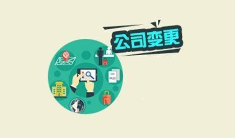 香港公司变更的内容有哪些?