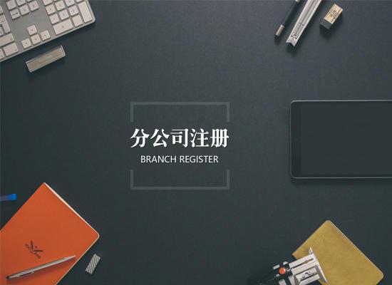 广州如何注册分公司?