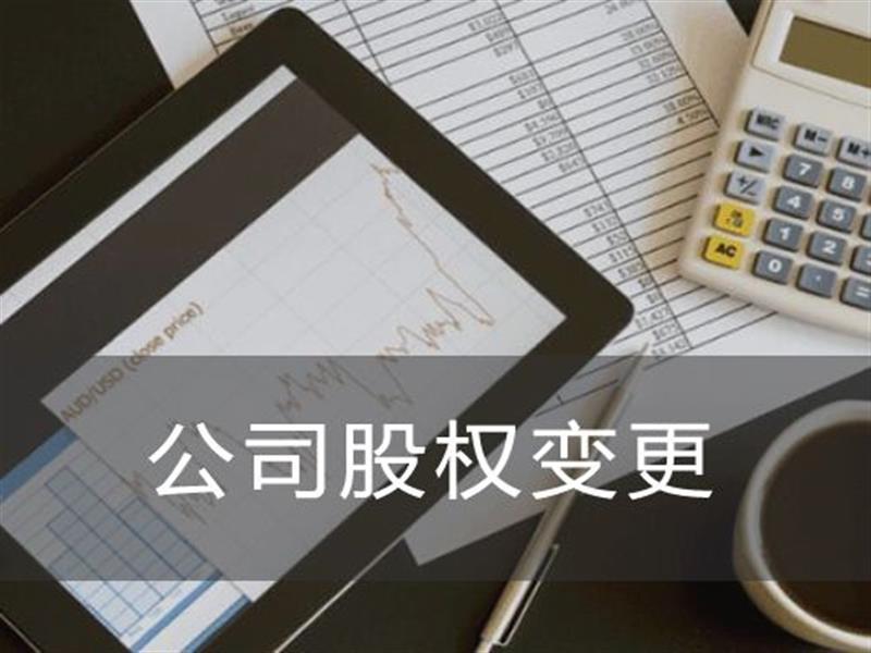 股权变更账务处理的程序是如何的