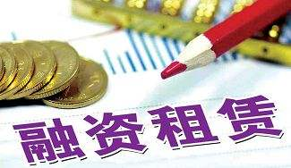 上海自贸试验区拓宽融资租赁服务实体经济空间