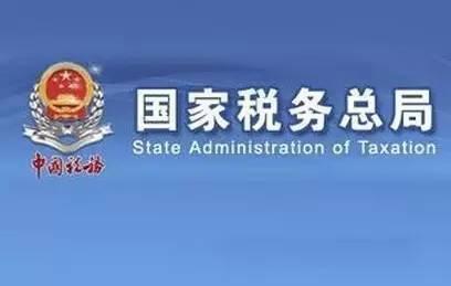 国家税务总局:关于实施便民办税缴费十条新举措的通知