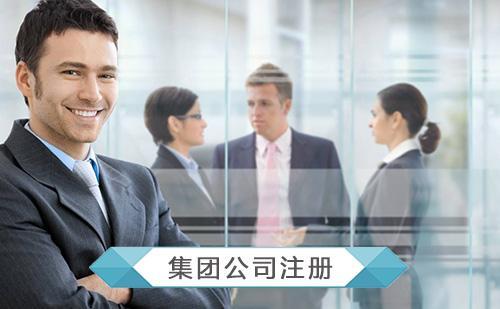 集团公司注册需要满足什么条件?