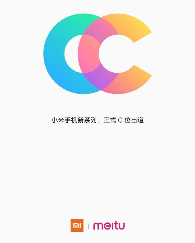小米手机新系列公布:小米CC,将有多款机型