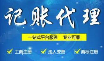 深圳代理记账公司被企业需要有哪些原因?-开心财务公司