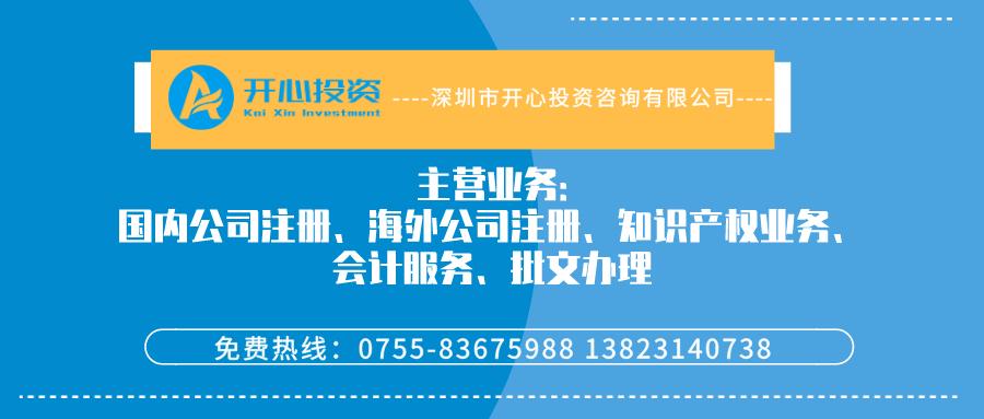 深圳注册贸易公司的程序和费用-开心公司注册