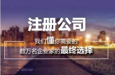 深圳公司注销代办流程及费用-开心财税咨询