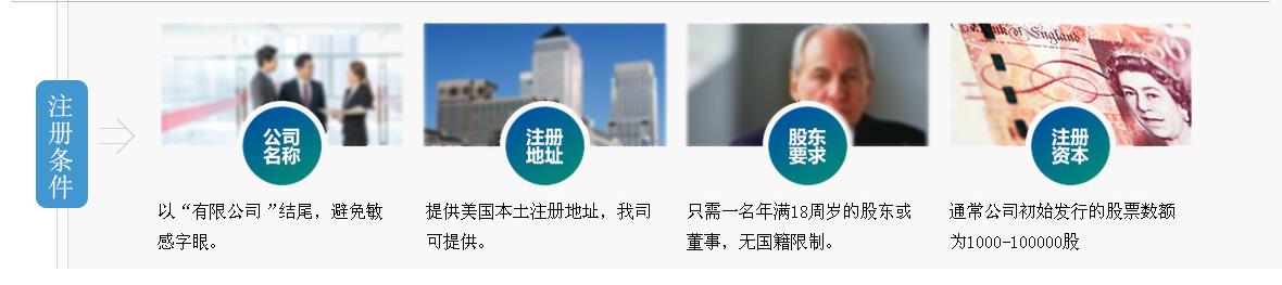 注册深圳公司成功的要点都是什么-开心代办注册公司